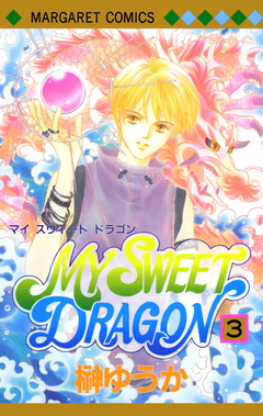 MY SWEET DRAGON 3