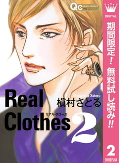 Real Clothes【期間限定無料】 2