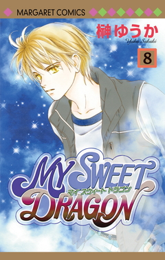 MY SWEET DRAGON 8