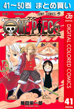 ONE PIECE カラー版 セット 5