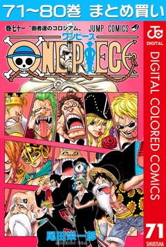 ONE PIECE カラー版 セット 8