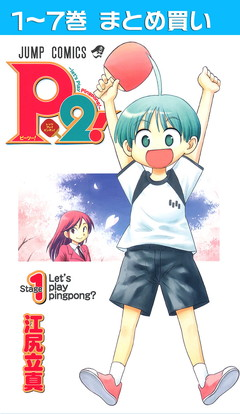 P2!—let's Play Pingpong!— セット 1
