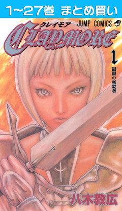 CLAYMORE 全巻セット