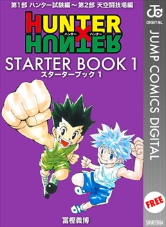 HUNTER×HUNTER STARTER BOOK 1