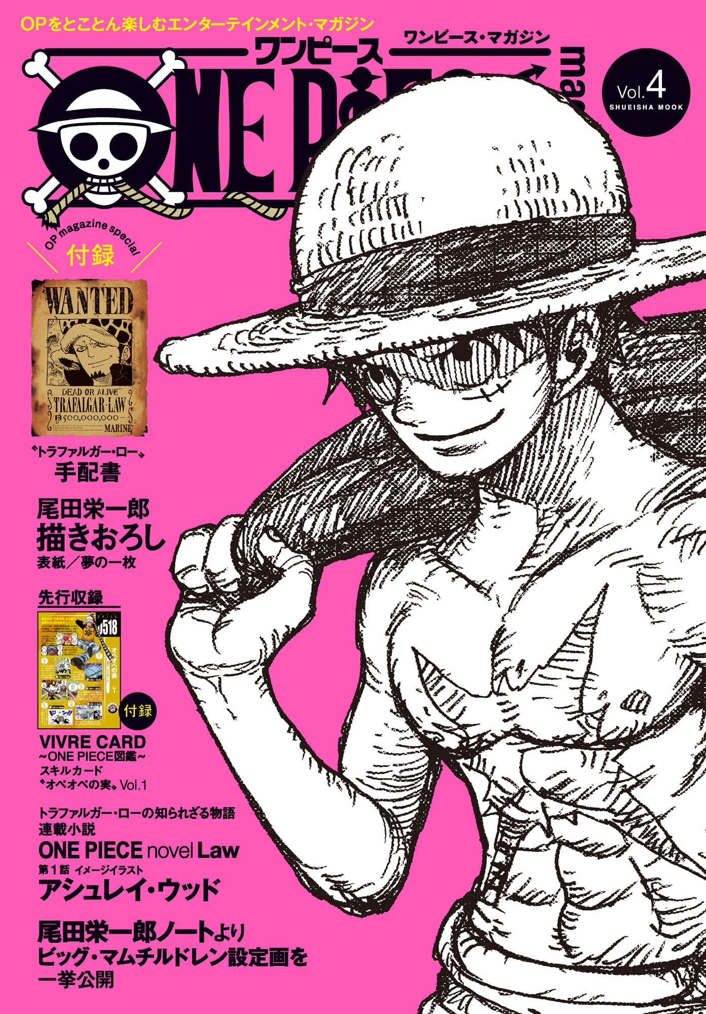 ONE PIECE magazine Vol.4