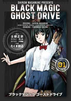 BLACK MAGIC GHOST DRIVE 1