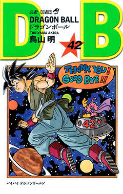 DRAGON BALL 42