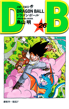 DRAGON BALL 26