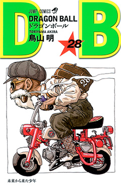 DRAGON BALL 28