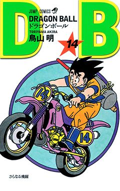 DRAGON BALL 14