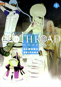 CLOTH ROAD 4