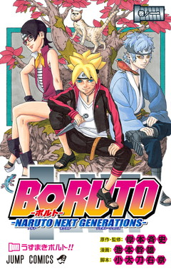 BORUTO-ボルト- -NARUTO NEXT GENERATIONS- 1