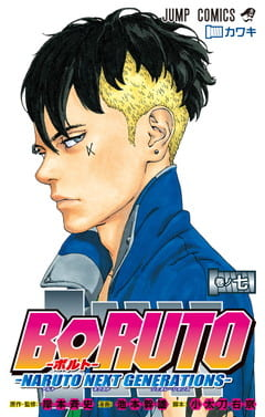 BORUTO-ボルト- -NARUTO NEXT GENERATIONS- 7