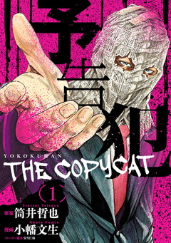 予告犯—THE COPYCAT— 1