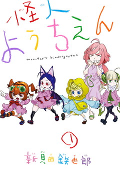 怪人ようちえん monster's kindergarten 1