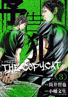 予告犯—THE COPYCAT— 3