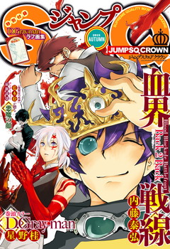 ジャンプSQ.CROWN 2015 AUTUMN