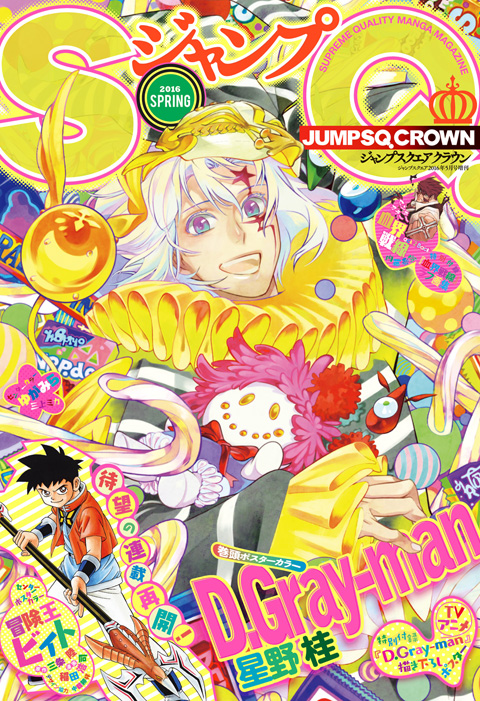 ジャンプSQ.CROWN 2016 SPRING