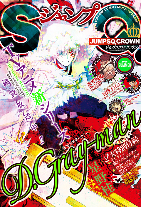 ジャンプSQ.CROWN 2016 SUMMER