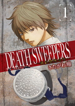 DEATH SWEEPERS 〜遺品整理会社〜 1