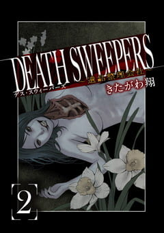 DEATH SWEEPERS 〜遺品整理会社〜 2