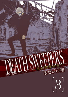 DEATH SWEEPERS 〜遺品整理会社〜 3