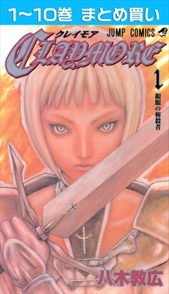 CLAYMORE セット 1