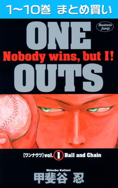 ONE OUTS セット 1