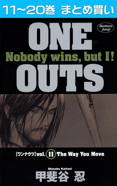 ONE OUTS セット 2