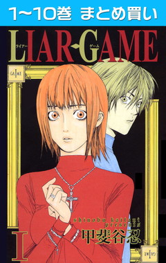 LIAR GAME セット 1