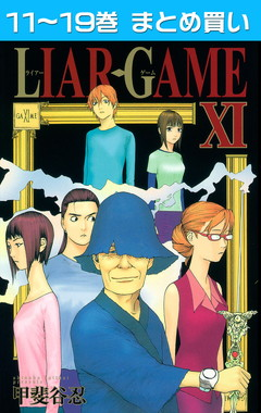 LIAR GAME セット 2