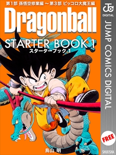 DRAGON BALL STARTER BOOK 1