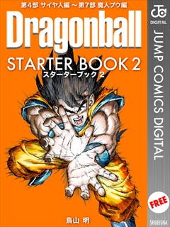 DRAGON BALL STARTER BOOK 2