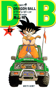 DRAGON BALL 13