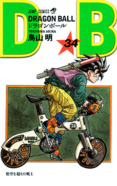 DRAGON BALL 34