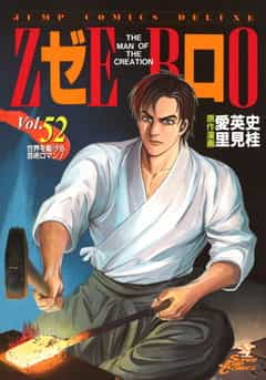 ゼロ THE MAN OF THE CREATION 52