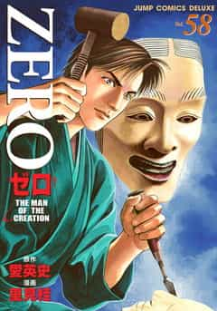 ゼロ THE MAN OF THE CREATION 58