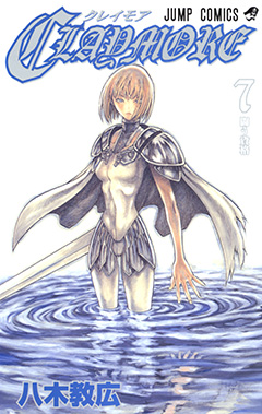 CLAYMORE 7