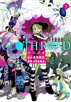 CLOTH ROAD 3