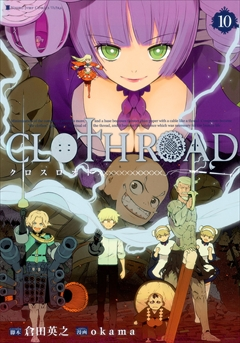 CLOTH ROAD 10