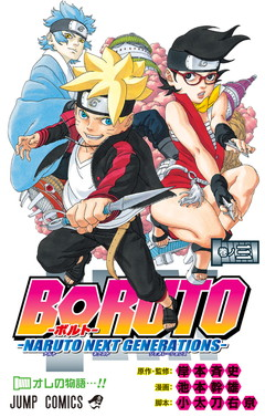 BORUTO-ボルト- -NARUTO NEXT GENERATIONS- 3