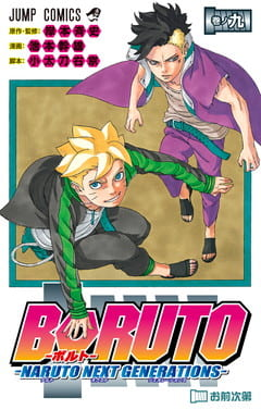 BORUTO-ボルト- -NARUTO NEXT GENERATIONS- 9