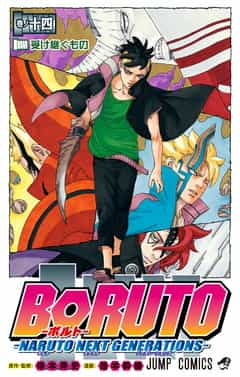 BORUTO-ボルト- -NARUTO NEXT GENERATIONS- 14